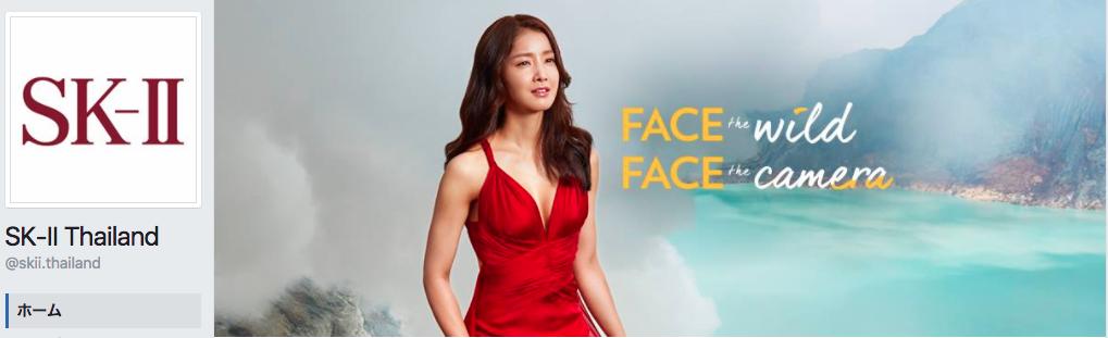 sk11 thailand facebookページ