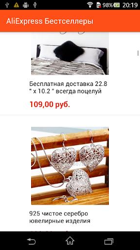 AliExpress Бестселлеры