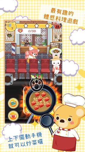 熊掌廚 Chef Bear:遊世界學烹飪!一起旅遊成為料理達人!  captures d'écran 2