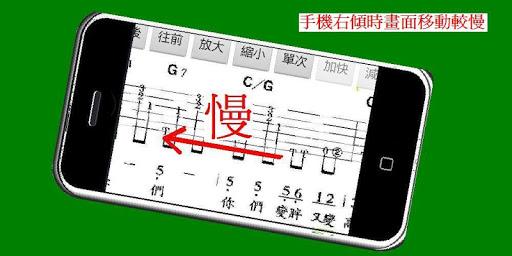 玩音樂App|行動歌譜(小雨來得正是時候),讓你隨時可以唱歌或彈奏樂器。免費|APP試玩