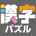 漢字館 -漢字ナンクロ、十字パズル、ダイヤモンドパズルなど無料で遊べる漢字パズルが大集合!- icon