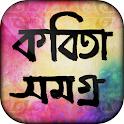 বাংলা কবিতা - kobita bengali poems icon