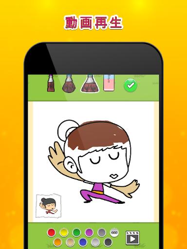 教育必備免費app推薦|着色 - スポーツの線上免付費app下載|3C達人阿輝的APP