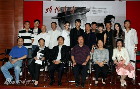 Special Competition China Drama