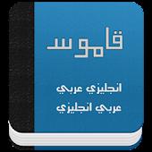 Qamos  قاموس انجليزي عربي FREE