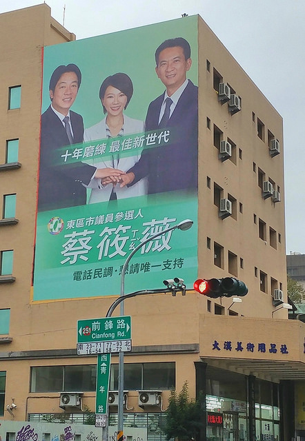 在台湾,竞选广告的高花费度实际上压制了任何没有接受财团支持候选人的声音。 //图片来源:Flickr,六都春秋,编辑室