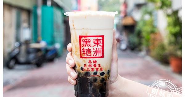 台南東洲黑糖奶舖-黑糖控必點!超香濃黑糖珍珠讓人一嚼就上癮