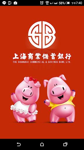 上海商業儲蓄銀行『行動服務』