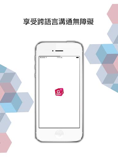 玩免費工具APP|下載G-root Translate app不用錢|硬是要APP