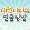 대전나이스현금팡팡 icon