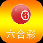 香港六合彩 icon