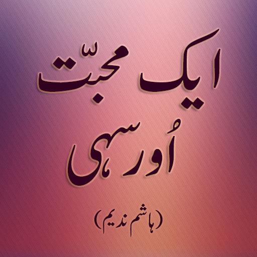 Aik Muhabbat Or Sahi Urdu Novel Hashim Nadeem Apps On Google Play