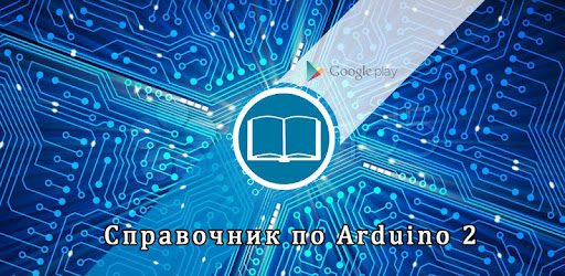 Arduino HandBook 2 for PC
