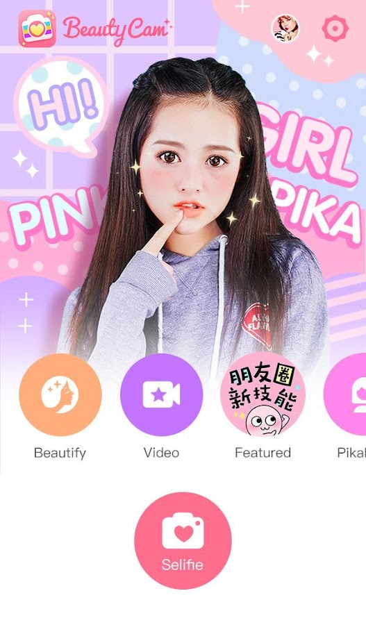 BeautyCam- screenshot