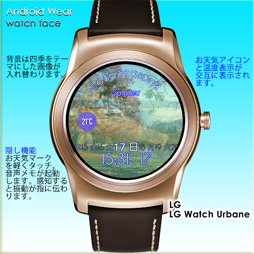四季 Watch Face
