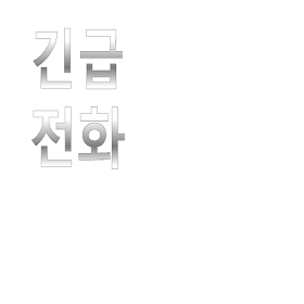 MIS_긴급전화_by_강현욱_2015103317