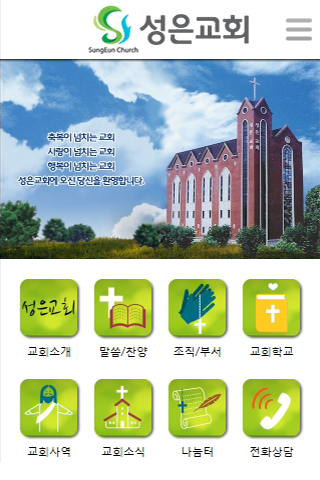 서울 성은교회