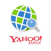 Yahoo!ブラウザー:検索アプリ