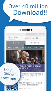 News by Sony:News Suite- screenshot thumbnail