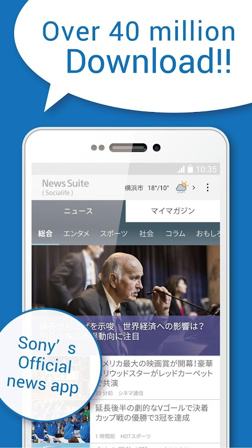 News by Sony:News Suite- screenshot