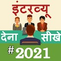 Hr Interview Questions Answers 2021   Hindi   Eng icon