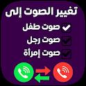 تغيير الصوت اثناء المكالمه icon
