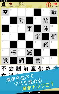 漢字ナンクロ ~かわいい猫の無料ナンバークロスワードパズル~ 5