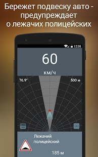 Антирадар М: Радар - детектор - náhled
