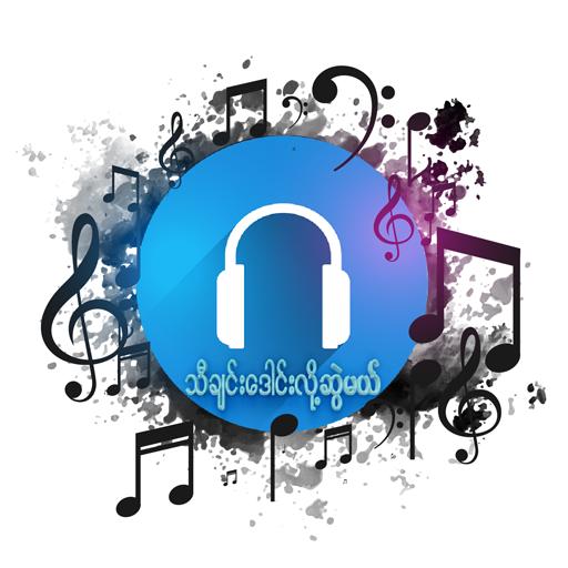 myanmar mp3 app myanmar song app MMA - Apps on Google Play