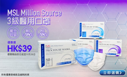 MSLMillionSource_3級醫用口罩_760x460.jpg