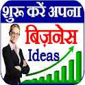 नए बिजनेस आइडिया – Business Ideas icon
