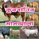 কুরবানির নিয়ম কানুন Download on Windows