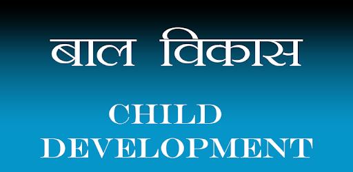 Child development (बाल विकास) & Pedagogy (शिक्षा शास्त्र) in Hindi.
