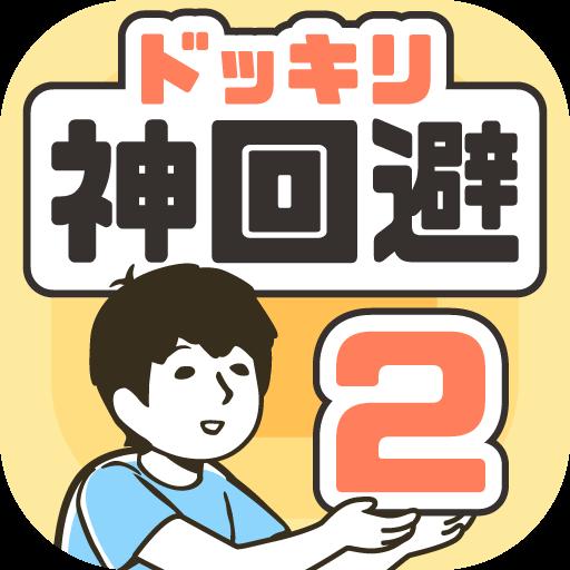 ドッキリ神回避2 -脱出ゲーム file APK for Gaming PC/PS3/PS4 Smart TV