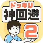 ドッキリ神回避2 -脱出ゲーム Icon