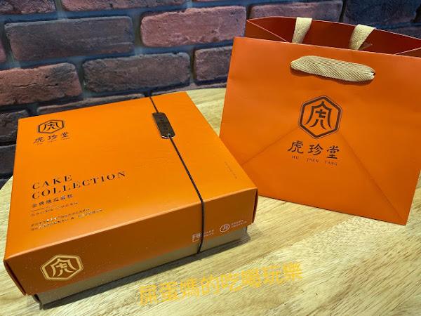 虎珍堂憨吉濃濃乳酪、紫薯米蛋糕,彌月蛋糕禮盒好吃推薦!