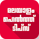 Health Tips Malayalam v 1.1 app icon