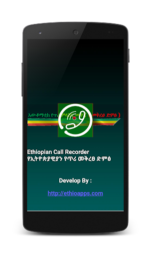 Ethiopian Call Recorder
