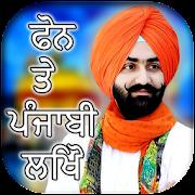 Photo Par Punjabi Likhe : Punjabi Name Art