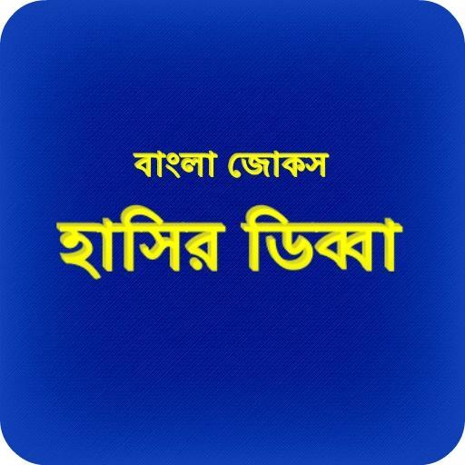 Bangla Jokes Hashir Dibba