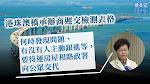 港珠澳橋承辦商遲交檢測表格 林鄭:已要求陳帆向社會「公開透明」交代