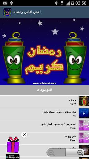 اجمل اغاني رمضان