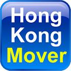 Hong Kong Mover Truck Rental icon