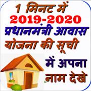 Pardhan Mantri Awas Yojana आवास योजना सुची 2019-20