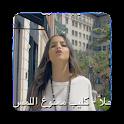 حلا - كليب ممنوع اللمس-لا انترنت icon
