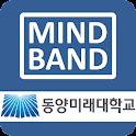 동양미래대학교 마인드밴드 icon