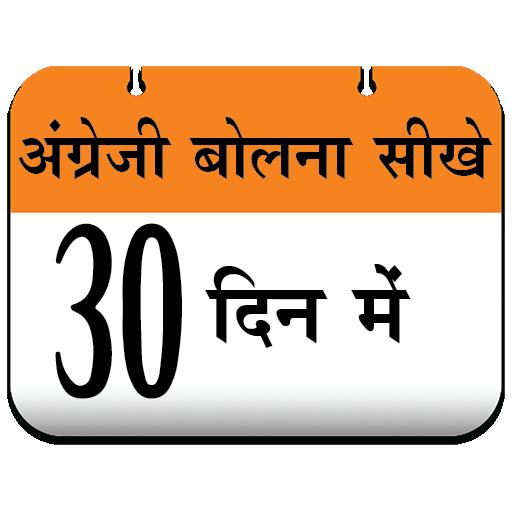 Speak English in 30 Days