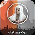 القرآن الكريم كامل بصوت محمد البراك بدون أنترنت icon