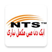 NTS Test MCQs 2017: One Day Preparation