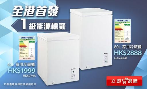 全港首發1級能源標籤_家用冷藏櫃_760X460.jpg